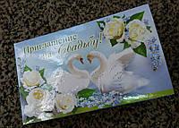Свадебное приглашение (С-Пр-27-08)