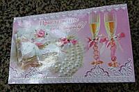 Свадебное приглашение (С-Пр-27-09)