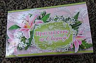 Свадебное приглашение (С-Пр-27-10)