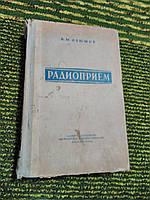 Радиоприем Н.Изюмов