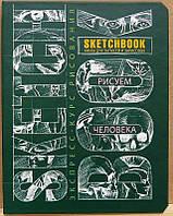 Скетчбук Рисуем человека, экспресс-курс рисования (темно-зеленый), 9789665261537