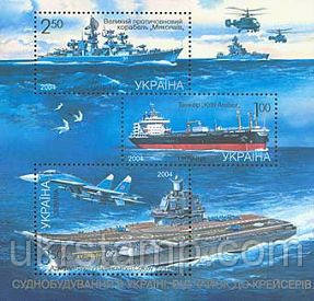 Черноморский флот Украины, блок из 3м; 1.50, 2.50, 3.0 Гр