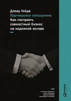 Партнерское соглашение. Как построить совместный бизнес на надежной основе Гейдж Д