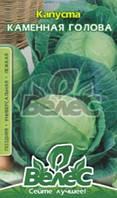 Семена Капусты Каменная голова 0,5 г