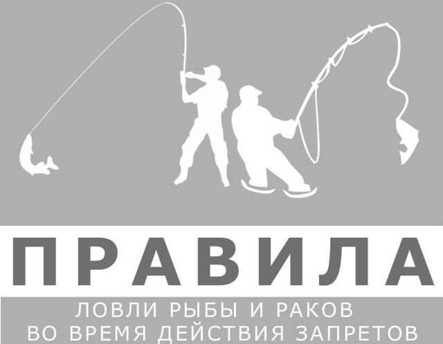Правила любительського і спортивного рибальства