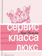Сервис класса люкс. Розовая книга менеджера Камилина Л