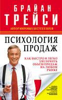 Психология продаж 3-е изд Трейси Б
