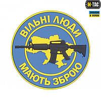 M-Tac нашивка Вільні Люди Мають Зброю (AR) ПВХ синяя