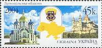 Регионы Украины, Тернопольская область, 1м; 45 коп