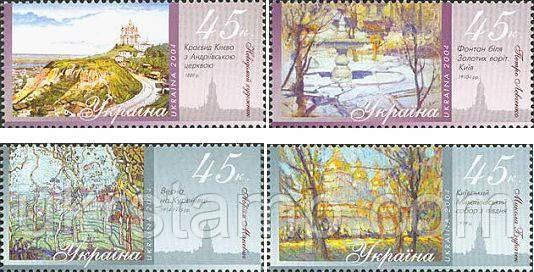 Киев глазами художников, 4м; 45 коп x  4