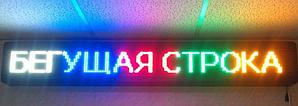 Светодиодная вывеска LED бегущая строка 135 на 23см цветные RGB диоды