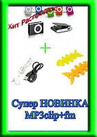 Cупер новинка Mp3 clip с фм+ usb +наушники