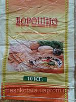Полипропиленовые мешки для муки 5 кг