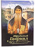 Юродивый Гавриил Ургебадзе. Преподобноисповедник (Архимандрит Кирион Ониани)