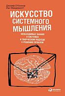 Искусство системного мышления. Необходимые знания о системах и творческом подходе к решению проблем О'Коннор Д