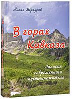 В  горах Кавказа. Граждане Неба.