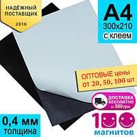 Магнитный винил 0,4 мм с клеевым слоем, формат А4