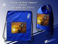 """Мешок для обуви Josef Otten 2317A-2 """"Пираты"""""""