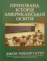 Прихована исторія американської освіти, Джон Тейлор Гатто, 9789669757609