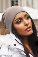 Головные уборы Подіум [Женская шапка Подіум Jersey 20479-BEIGE uni Бежевый