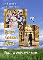 Переходный возраст. Брак, семья, дети. Протоиерей Илья Шугаев.
