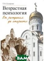 Склярова Татьяна Владимировна Возрастная психология. От рождения до старости