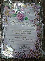Свадебное приглашение (Свиток) (С-Пр-Св-03) русс.