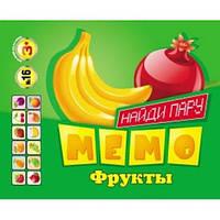 Карточки МЕМО Фрукты