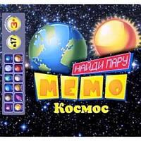 Карточки МЕМО Космос
