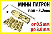 Цанговый патрон №2 + 5 цанг 0,5-3мм / вал 3.2мм цанга электро дрель мини дрель