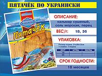 Пятачок по-украински