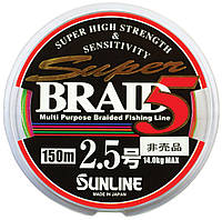 Шнур Sunline Super Braid 5 150м 0.225mm