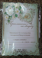 Свадебное приглашение (Свиток) (С-Пр-Св-04) русс.