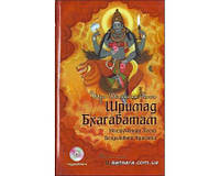 "Вьяса Шри Двайпаяна ""Шримад Бхагаватам. Кн.5 (+CD)"""