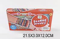 """Набор для творчества 21188 (1510460) (96шт/2)""""Плетение браслетов"""",бисер,бусины,в кор.21,5*3*12см"""