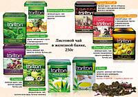 Поступление чая Тарлтон 250 гр ж/б