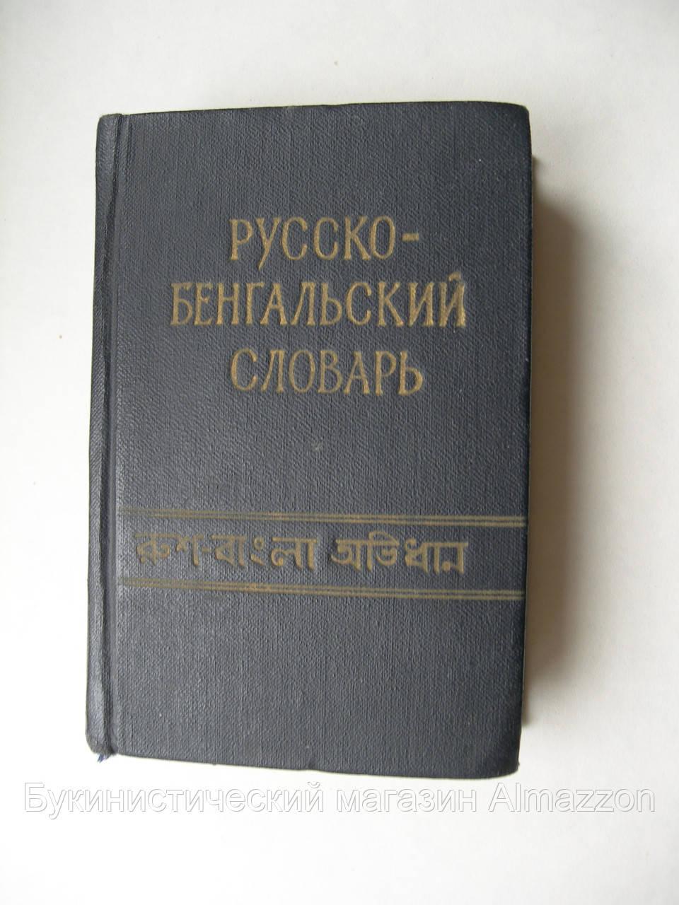 Карманный русско-бенгальский словарь. 7500 слов.