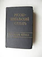 Карманный русско-бенгальский словарь. 7500 слов., фото 1