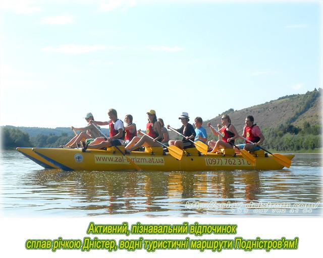 Сплав річкою Дністер 2 дня – відпочинок весною!