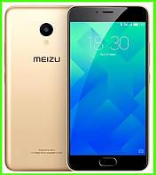 Смартфон Meizu M5 2/16GB, 5/13 MP, 2 SIM (GOLD). Гарантия в Украине!
