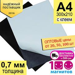 Магнітний вініл 0,7 мм з клейовим шаром, формат А4