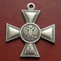 Георгиевский крест 1 степень, для иноверцев