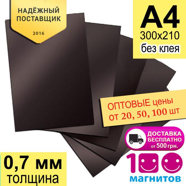 Виниловые листы 0,7 мм без клеевого слоя, формат А4