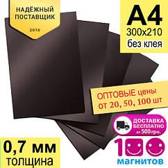 Вінілові листи 0,7 мм без клейового шару, формат А4