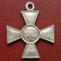 Георгиевский крест 3 степень