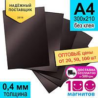 Магнитный лист а4, толщина 0,4 мм без клеевого слоя. Формат А4