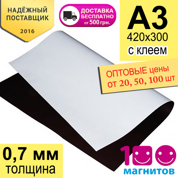 Листовой магнитный винил с клеевым слоем. Толщина 0,7 мм, формат А3 (420х300 мм)