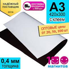 Вініловий магніт на аркушах А3 з клейовим шаром. Товщина 0,4 мм, А3 (300х420 мм)