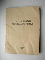 Теория и практика производства метизов. 1978 год