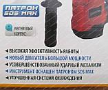 Перфоратор ІЖМАШ UP-2300 SDS max, фото 9